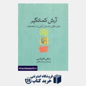 کتاب آرش کمانگیر (جای خالی داستان آرش در شاهنامه)
