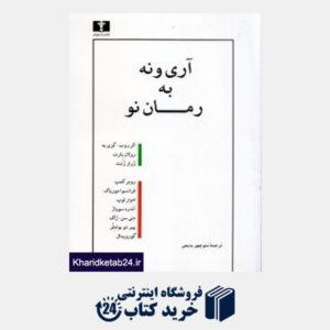 کتاب آری و نه به رمان نو