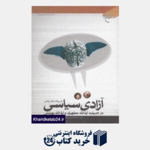کتاب آزادی سیاسی در اندیشه آیةالله مطهری و آیةالله بهشتی