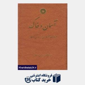 کتاب آسمان و خاک (الهیات شعر فارسی از رودکی تا عطار)