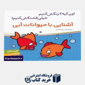 کتاب آشنایی با حیوانات آبی (اون کیه رنگش کنیم خیلی قشنگش کنیم)