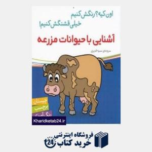 کتاب آشنایی با حیوانات مزرعه (اون کیه رنگش کنیم خیلی قشنگش کنیم)