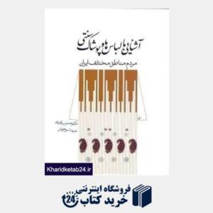 کتاب آشنایی با لباس ها و پوشاک سنتی مردم مناطق مختلف ایران