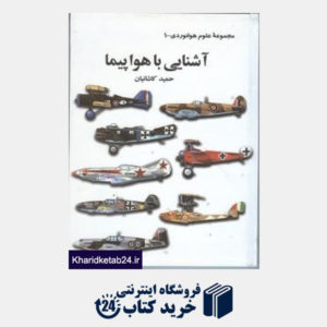 کتاب آشنایی با هواپیما ج1