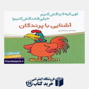 کتاب آشنایی با پرندگان (اون کیه رنگش کنیم خیلی قشنگش کنیم)
