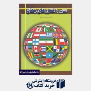 کتاب آشنایی با کشورهای جهان