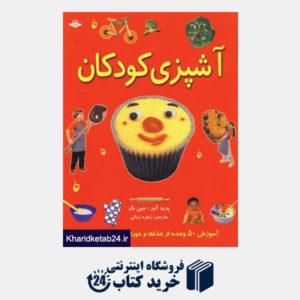 کتاب آشپزی کودکان