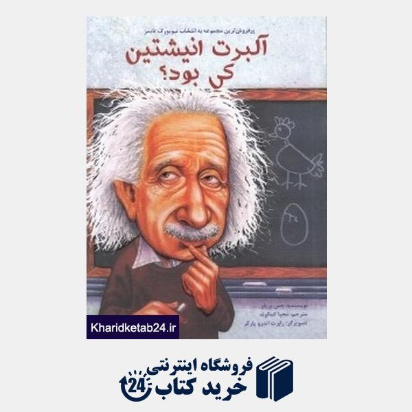 کتاب آلبرت انیشتین کی بود (تصویرگر رابرت اندرو پارکر)