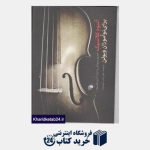 کتاب آلبوم کلاسیک برای نوآموزان ویولن (با CD)