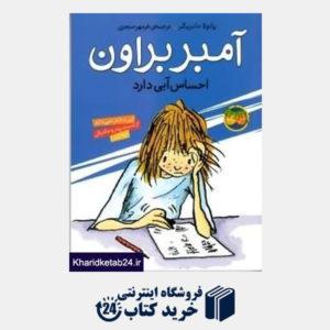 کتاب آمبر براون احساس آبی دارد 7