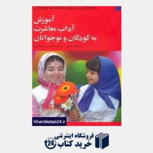 کتاب آموزش آداب معاشرت به کودکان و نوجوانان