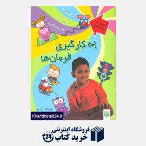 کتاب آموزش آی سی تی برای کودکان (به کارگیری فرمان ها)