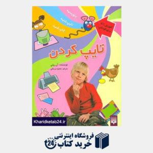 کتاب آموزش آی سی تی برای کودکان (تایپ کردن)