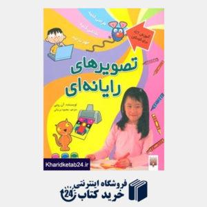 کتاب آموزش آی سی تی برای کودکان (تصویرهای رایانه ای)