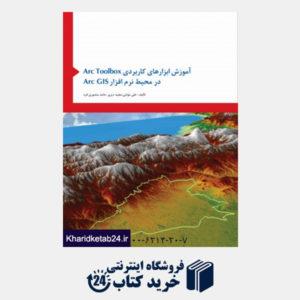 کتاب آموزش ابزارهای کاربردی Arc Toolbox در محیط نرم افزاری Arc GIS