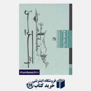 کتاب آموزش طراحی معمارانه پلان و مقطع
