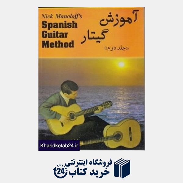 کتاب آموزش گیتار مانولوف 2