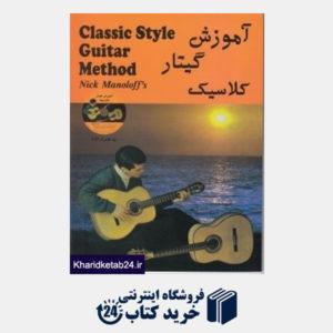 کتاب آموزش گیتار کلاسیک (با CD) (رهام)