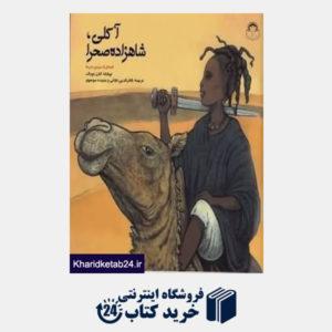 کتاب آکلی شاهزاده صحرا