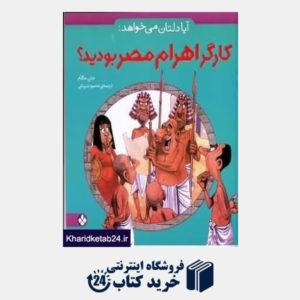 کتاب آیا دلتان میخواهد کارگر اهرام مصر بودید