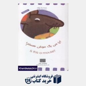 کتاب آیا من یک موش هستم