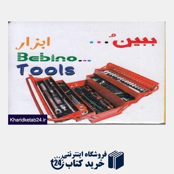 کتاب ابزار (ببین)