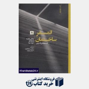 کتاب اتمسفر ساختمان (فرم و بی فرمی)