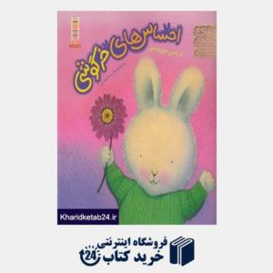 کتاب احساس های خرگوش (راهنمای مهارت های زندگی) (نردبان)