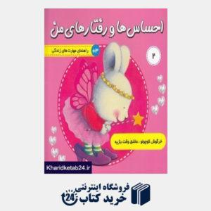 کتاب احساس ها و رفتارهای من 2 (خرگوش کوچولوی عاشق وقت بازیه)