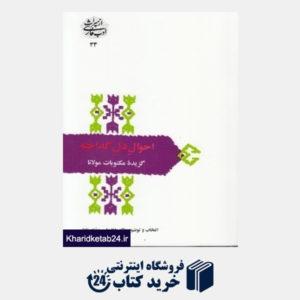 کتاب احوال دل گداخته (گزیده مکتوبات مولانا)
