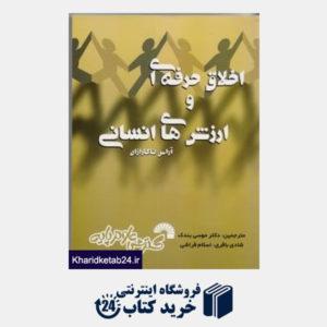 کتاب اخلاق حرفه ای و ارزش های انسانی