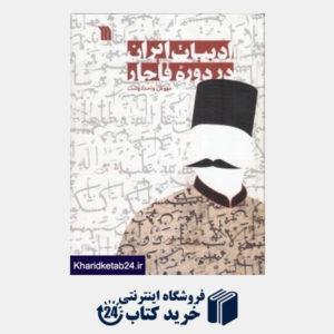 کتاب ادبیات ایران در دوره قاجار