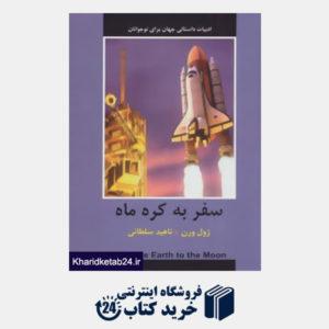 کتاب ادبیات داستانی جهان برای نوجوانان (سفر به کره ماه)