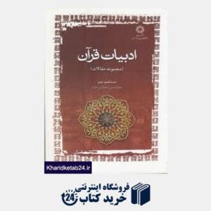 کتاب ادبیات قرآن (مجموعه مقالات)