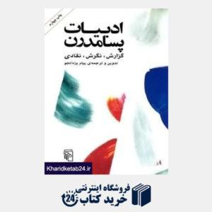 کتاب ادبیات پسامدرن