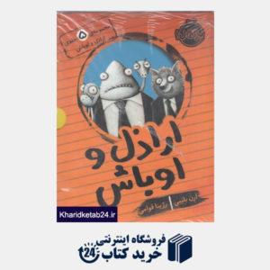 کتاب اراذل و اوباش(مجموعه5جلدی)پرتقال