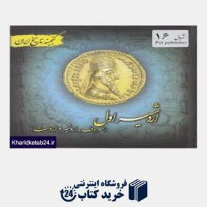 کتاب اردشیر 1 (گنجینه تاریخ ایران)