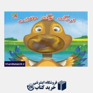 کتاب اردک نوک طلایی (کتاب های توت فرنگی)