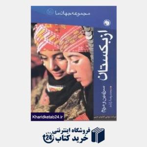 کتاب ازبکستان (مجموعه جهان ما 15)