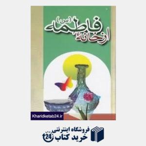 کتاب از خانه فاطمه (مجموعه زندگی چهارده معصوم علیهم السلام)