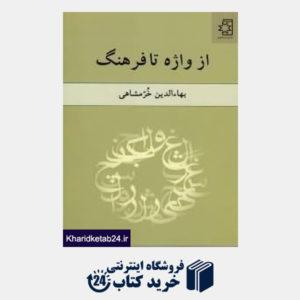 کتاب از واژه تا فرهنگ