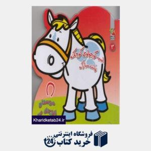 کتاب اسب کوچولوی کوچک تولدت مبارک (دوستان کوچک من 3)