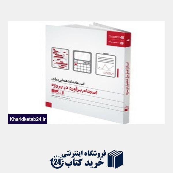 کتاب استاندارد مدیریت طرح