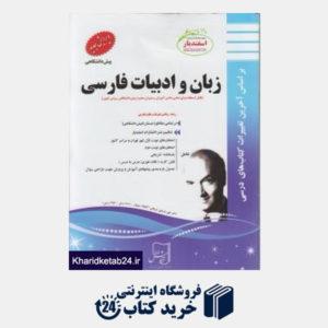 کتاب اسفندیار زبان و ادبیات فارسی پیش