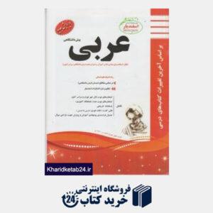کتاب اسفندیار عربی انسانی پیش