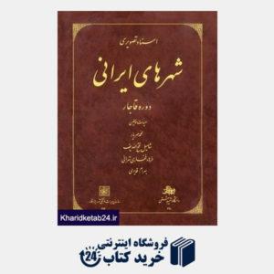 کتاب اسناد تصویری شهرهای ایرانی دوره قاجار