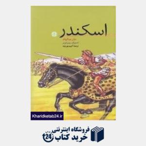 کتاب اسکندر