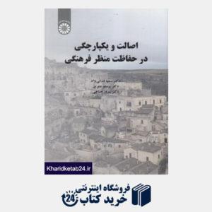 کتاب اصالت و یکپارچگی در حفاظت منظر فرهنگی
