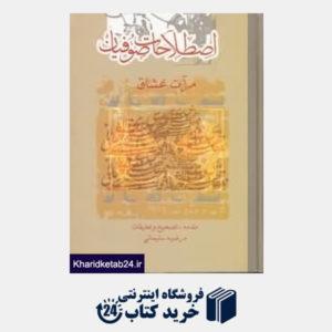 کتاب اصطلاحات صوفیان