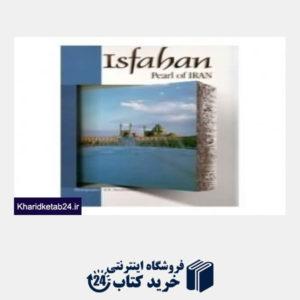 کتاب اصفهان مروارید ایران با قاب